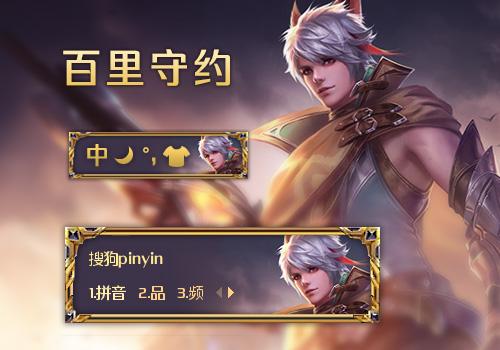 【玩家投稿】王者荣耀—百里守约