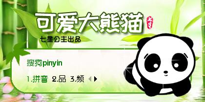 花语·可爱大熊猫【动态】