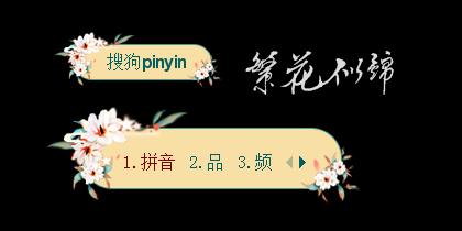 网易游戏【大唐游仙记】繁花似锦 【手癌部落出品】