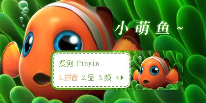 【先生】一只小萌鱼