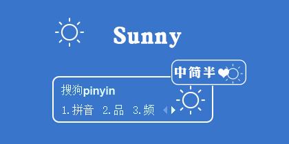 阳光-sunny