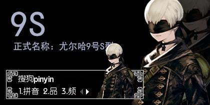 【羽】尼尔:机械纪元-尤尔哈9号S型
