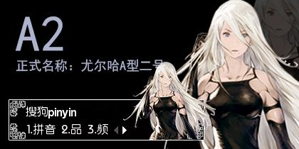 【羽】尼尔:机械纪元-尤尔哈A型二号