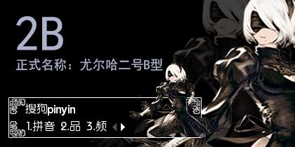【羽】尼尔:机械纪元-尤尔哈二号B型