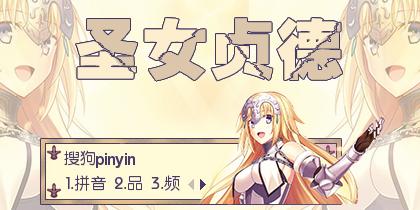 【羽】圣女贞德Ⅱ