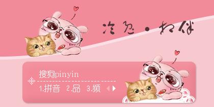 【景诺】冷兔·相伴
