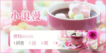 【景诺】小浪漫