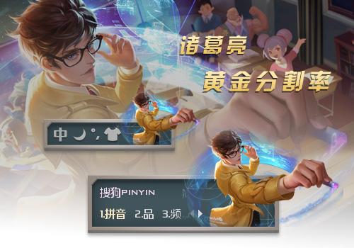 【玩家投稿】王者荣耀—诸葛亮黄金分割率