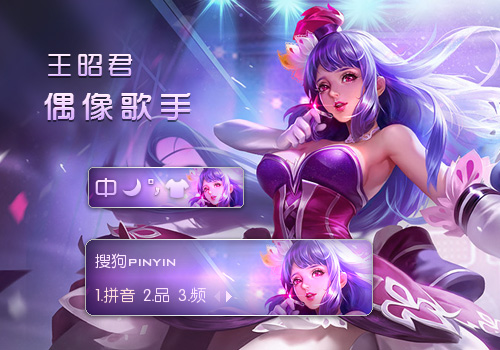 【玩家投稿】王者荣耀—王昭君偶像歌手