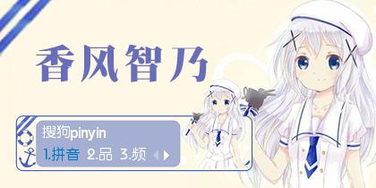 【羽】香风智乃Ⅳ