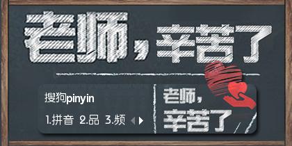 【羽】教师节·老师辛...