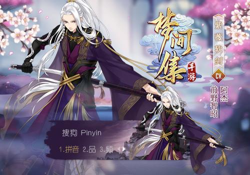 紫薇软剑·梦间集