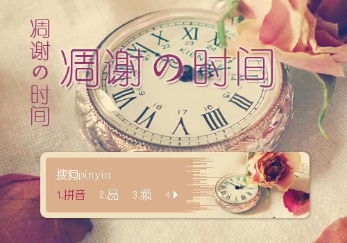 【景诺】凋谢の时间(1)