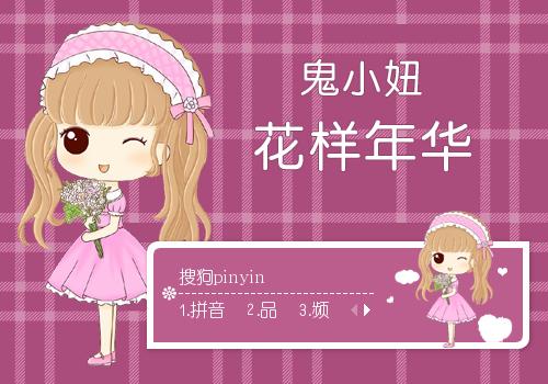 【景诺】鬼小妞·花样年华(1)