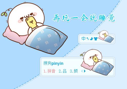 【雨欣】再玩一会就睡