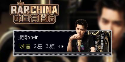 中国有嘻哈-吴亦凡