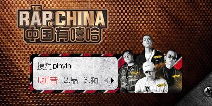 中国有嘻哈-四强