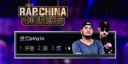 中国有嘻哈-张震岳