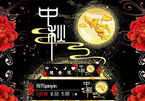 【羽】中秋节Ⅱ