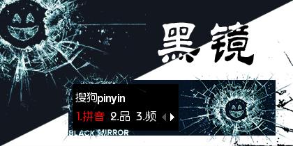 【羽】黑镜Ⅰ