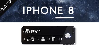 【Ruomiz】送你一台iPhone8