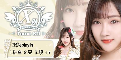 【羽】SNH48—宋昕冉