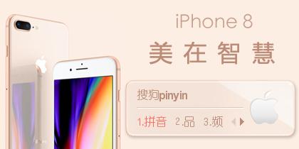 【先生】iphone8