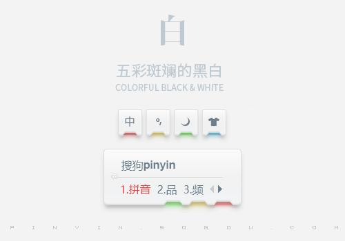 白——五彩斑斓的黑白