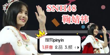 【鱼】SNH48—鞠婧祎