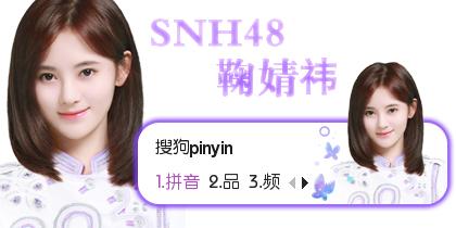 【鱼】SNH48—鞠婧祎②