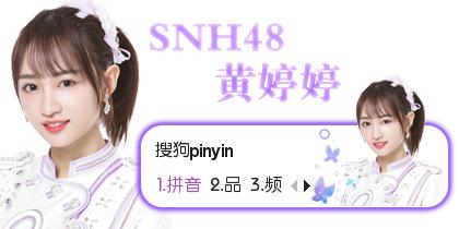 【鱼】SNH48—黄婷婷