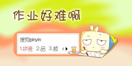 【囧囧】作业好难