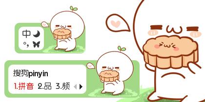 【鱼】颜文字·吃月饼