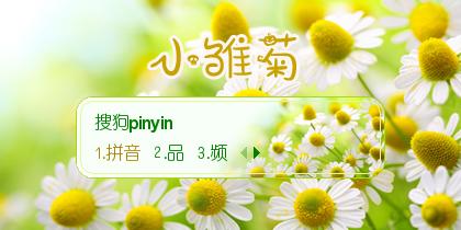 小雏菊【陌离】