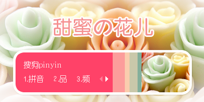 【景诺】甜蜜の花儿