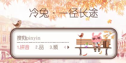 【景诺】冷兔·一径长途