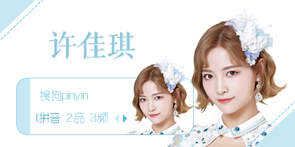 SNH48—许佳琪