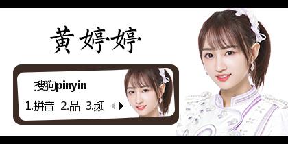 SNH48—黄婷婷