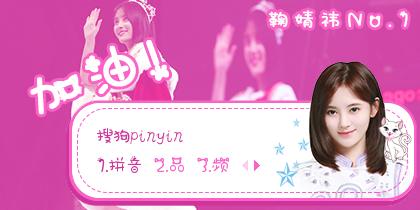 SNH48—鞠婧祎No.1