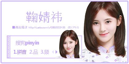 SNH48—鞠婧祎
