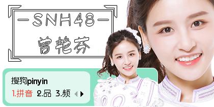 【羽】SNH48—曾艳芬