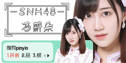 【羽】SNH48—冯薪朵