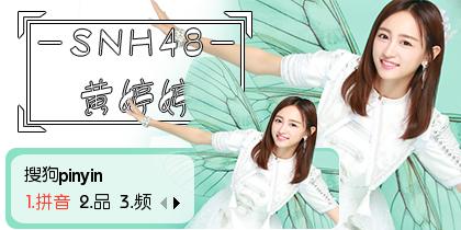 【羽】SNH48—黄婷婷