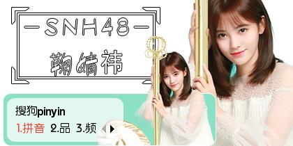 【羽】SNH48—鞠婧祎