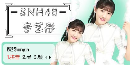 SNH48—李艺彤