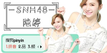 【羽】SNH48—陆婷