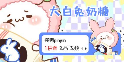 【鱼】颜文字·大白兔奶糖