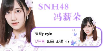【鱼】SNH48—冯薪朵