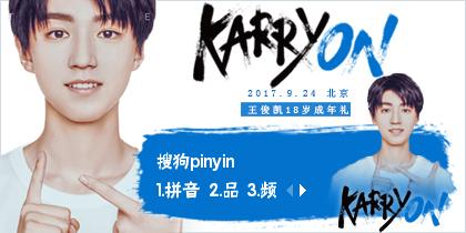 王俊凯karryon18岁成年礼