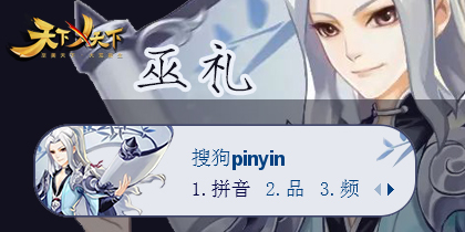 网易游戏【天下x天下】巫礼